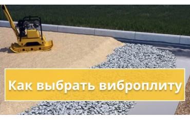 Как выбрать виброплиту для укладки асфальта, уплотнения сыпучих строительных материалов