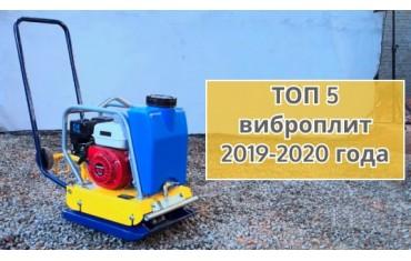 ТОП-5 виброплит 2019–2020 года